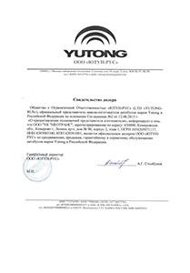 Свидетельство дилера ООО «ЮТУН-РУС», официального представителя завода-производителя автобусов марки Yutong в России
