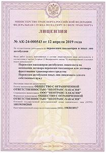 Лицензия на осуществление деятельности по перевозкам пассажиров и иных лиц автобусами для компании ООО Неотранс-Хакасия