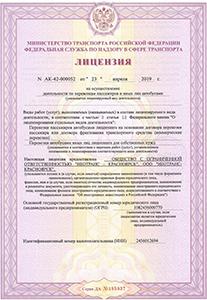 Лицензия на осуществление деятельности по перевозкам пассажиров и иных лиц автобусами для компании ООО Неотранс-Красноярск