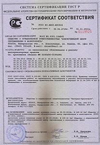 Сертификат на техническое обслуживание для компании ООО Неотранс-Красноярск