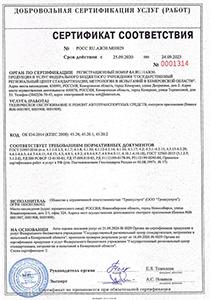 Сертификат на техническое обслуживание для компании ООО Трансуслуга