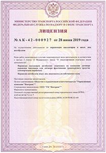 Лицензия на осуществление деятельности по перевозкам пассажиров и иных лиц автобусами для компании УК Неотранс