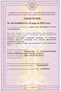 Лицензия на осуществление деятельности по перевозкам пассажиров и иных лиц автобусами для компании ООО Трансуслуга