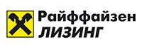 ООО «Райффайзен Лизинг»