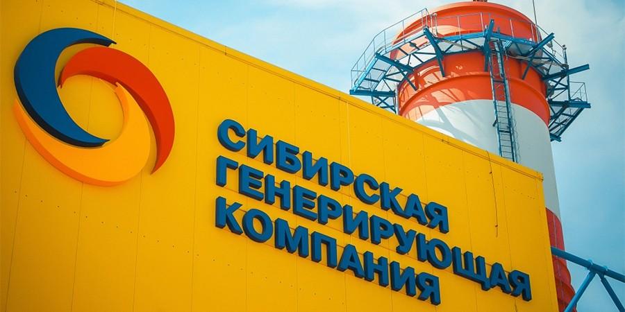 В январе 2021 компания Неотранс выиграла тендер на обслуживание Сибирской Генерирующей Компании