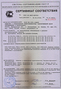 Сертификат на техобслуживание для компании ООО Неотранс-Красноярск